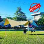 タトンカ Tatonka タープ Tarp 1 TC (425×445cm) ポリコットン製 防水 遮光 2460 コクーン キャンプ テント アウトドア バーベキュー