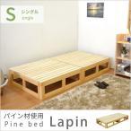 ベッド シングルベッド すのこベッド パイン 国産 パインベッド「ラパン」【気まぐれセール】