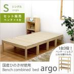 ベッド すのこベッド シングルベッド 国産 ひのき ベンチベッド「アルゴ」(ベンチ4台セット)