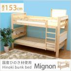 ベッド 2段ベッド 国産 すのこ ひのき 桧2段ベッド「ミニオン」
