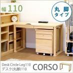 【国産】家具工場からお届けするひのき学習机【製造直販】「コルソ」学習デスク 丸脚 幅110cm