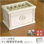 貯金箱 賽銭箱  さい銭箱 国産 木製 賽銭箱型貯金箱 格子付き