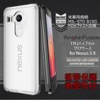 Nexus 5X ケース クリア 6 6P 耐衝撃 tpu 軽量 ハイブリット カバー ストラップ ダストキャップ Google グーグル メール便 送料無料 Ringke Fusion