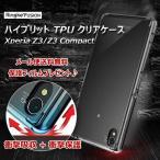 xperia Z3 z4 z5 compact premium ケース クリア 耐衝撃 TPU メール便 送料無料 XPERIA エクスペリア 軽量 スリム ストラップ ダストキャップ [Ringke Fusion]