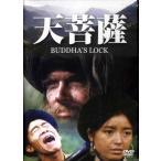 天菩薩(DVD)