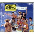 真夏のBBクイーンズ/Mi-Ke(宇徳敬子,村上遙,渡辺真美),坪倉唯子,近藤房之助(CD)