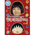 ちびまる子ちゃん その2 2枚組/森迫永依,高橋克実,清水ミチコ(DVD)