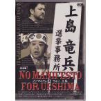 ノーマニフェスト フォー 上島/竜兵会/有吉弘行,土田晃之,上島竜兵/マッコイ斉藤(NO MANIFESTO FOR UESHIMA)(DVD)
