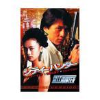 シティーハンター SPECIAL VERSION ジャッキー チェン 後藤久美子 RAX-901  DVD