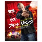 ブラッド リベンジ 奪還のボーダーライン  DVD