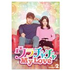 ウラチャチャ My Love DVD-BOX2 KEDV-0643