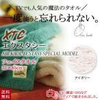 エアーかおる エクスタシー XTC フェイスタオル ナチュラル アイボリー 日本製 スポーツタオル お手拭き 食器吹き 顔拭き