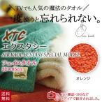 エアーかおる エクスタシー XTC フェイスタオル キャロット オレンジ 日本製 スポーツタオル お手拭き 食器吹き 顔拭き