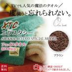 エアーかおる エクスタシー XTC フェイスタオル マロン ブラウン 日本製 スポーツタオル お手拭き 食器吹き 顔拭き