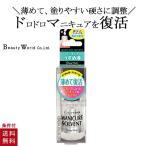 マニキュアうすめ液 NAU581