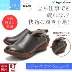 オフィスシューズ 革靴 スリッポン リゲッタ カヌー Regeta Canoe レディース ブラック 黒色  日本製 ヒール 4cm おしゃれで可愛い 蒸れない