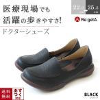ドクターシューズ スリッポン レディース リゲッタ Regeta ブラック 黒色 はきやすい 軽い 快適 歩きやすい 立ち仕事 日本製