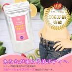 炭 乳酸菌 大豆たんぱく ダイエット サプリメント スピードシェイプ ダイエッターサポート 120粒入り 1ヶ月分
