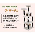 キャットタワー キャットミュウハウス ヴィバーチェ おしゃれな 猫タワー 50cm×60cm×高さ156cm