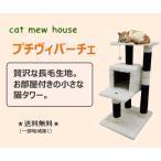 キャットタワー キャットミュウハウス プチヴィバーチェ おしゃれな 猫タワー 50cm×40cm×高さ78cm