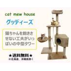 キャットタワー キャットミュウハウス グッディーズ おしゃれな猫タワー 60cm×36cm×高さ139cm