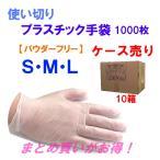 あすつく プラスチックグローブ ビニール手袋 1000枚 ケース売り PVCグローブ プラスチック手袋 使い切り 使い捨て