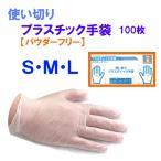あすつく プラスチックグローブ ビニール手袋 100枚 PVCグローブ プラスチック手袋 使い切り 使い捨て
