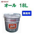 リンレイ オール 18リットル 業務用 床ワックス 樹脂ワックス 18L