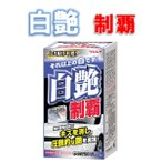 白艶制覇 リンレイ カーワックス ホワイト・パールホワイト車用 200ml