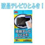 液晶テレビひとふき リンレイ 速乾性タイプ 10枚入り 掃除シート