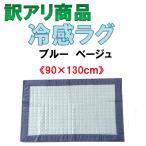 冷感ラグ 冷感マット 90×130cm ワケアリ商品