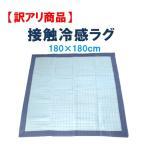 冷感ラグ 接触冷感ラグ 180×180cm ワケアリ商品 ブルー