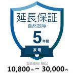 5年延長保証 (商品単価) 【1万5百円から3万円まで】