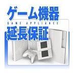 ゲーム機器3年延長保証 【DS、3DS、PSP、PSV】