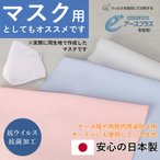 マスク 生地 抗菌 手作り ガーゼ以外 洗えるマスク用 日本製 生地 手芸 ハンドメイド 白衣 ナース服