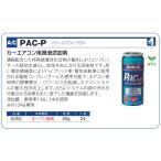 【ワコーズ】PAC-P パワーエアコン プラス ●25g/1本 ●品番:A052 ●カーエアコン用 潤滑添加剤 ●乗用車1台に1本を使用 WAKO'S