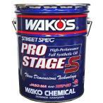 【ワコーズ】PRO-S50 プロステージS ●15W-50 ●20Lペール缶 ●品番:E246 ●高性能ストリートスペックエンジンオイル WAKO'S