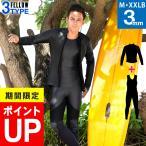ロングジョン & タッパー セット メンズ 3mm ウェットスーツ セット サーフィン ウエットスーツ FELLOW 2ピース