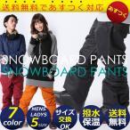 ショッピング半額以下 スノーボードウェア パンツ メンズ レディース ストレートフレアパンツ 撥水防水加工 スノボ ウエア スノーウェア スノボウェア パンツ ズボン