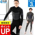 フルスーツ ウェットスーツ メンズ サーフィン ノンジップ 3mm ウエットスーツ 日本規格 FELLOW