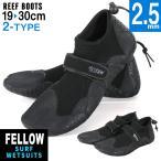 リーフブーツ サーフブーツ FELLOW ウェット 2.5mm ブーツ  サーフィンブーツ 海 川 岩場 ジャージ メンズ レディース