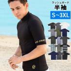 【MAX80%OFFセール】ラッシュガード Tシャツ 半袖 メンズ UV98%カット 大きいサイズ UPF50+ 紫外線対策 スタンドカラー 水陸両用