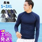ラッシュガード メンズ 長袖 ラッシュガード 長袖 ラッシュガード メンズ 長袖 大きいサイズ UPF50+ 紫外線対策