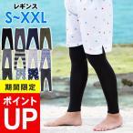 ショッピングラッシュガード ラッシュレギンス メンズ 日本規格 ラッシュガード メンズ ラッシュガード レギンス UVカット97% UPF50+ 吸汗速乾 FELLOW 大きい