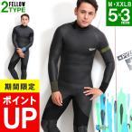セミドライスーツ ウェットスーツ FELLOW 5/3mm 撥水保温起毛素材 防水インナー 日本規格  セミドライ ウェットスーツ サーフィン