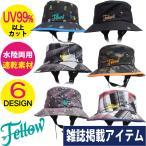 サーフハット メンズ FELLOW  サファリハット メンズ 海 帽子 UPF50+ 紫外線カット プール 帽子 サーフィン 帽子 メンズ SUP 海水浴 大きい