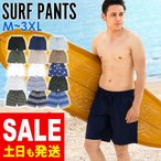 サーフパンツ メンズ ハーフパンツ 紫外線 日焼け 対策 速乾 UVカット 海 プール ルームウェア サーフィン FELLOW 海パン