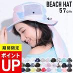 ビーチハット レディース サーフハット サファリハット 帽子 UPF50+ 紫外線98%カット FELLOW