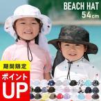 キッズ ビーチハット サーフハット サファリハット 子供 帽子 UPF50+ 紫外線98%カット プール 海水浴 FELLOW