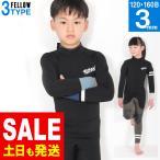 ウェットスーツ キッズ フルスーツ FELLOW 3mm ウエットスーツ 子供 日本規格
